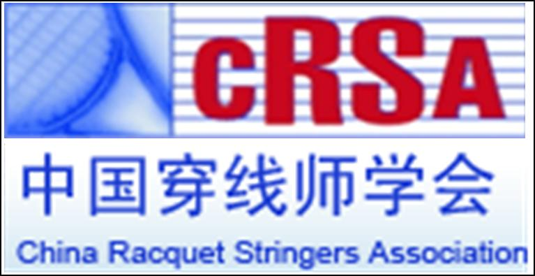 Member of China Racquet Stringers Association